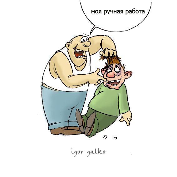Карикатура: ручная работа, IgorHalko