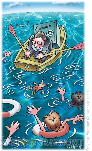 Карикатура: спасение финансовой системы, Осипов Евгений