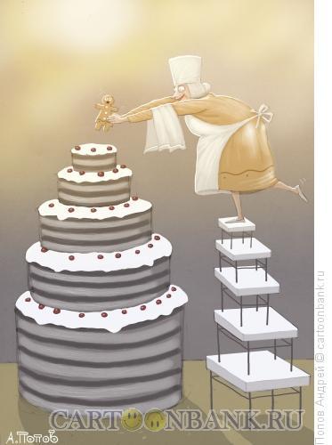 Карикатура: Торт, Попов Андрей