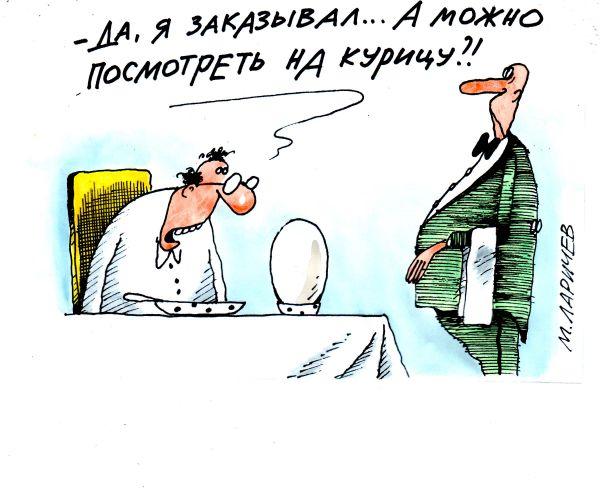 Карикатура: яйцо, михаил ларичев