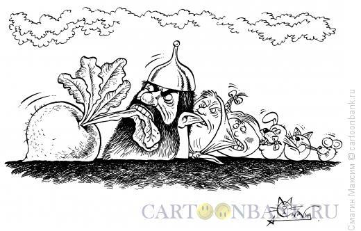 Карикатура: Богатырская репка, Смагин Максим