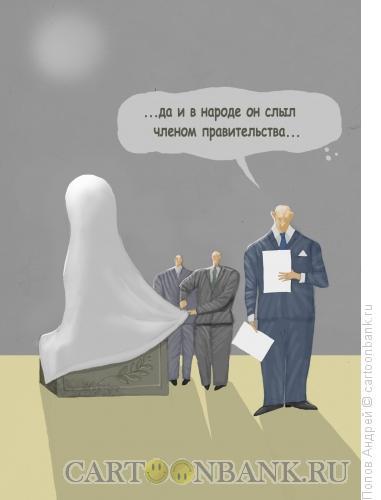 Карикатура: Член правительства, Попов Андрей