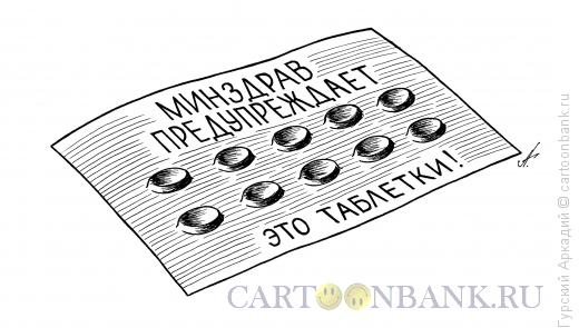 Карикатура: таблетки медицинские, Гурский Аркадий