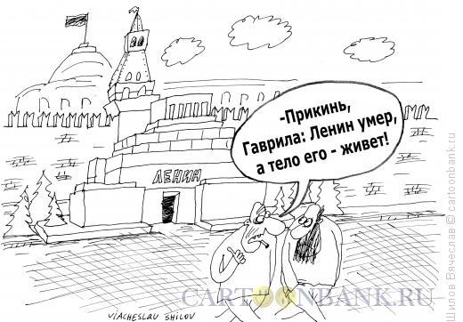 Карикатура: Тело, Шилов Вячеслав