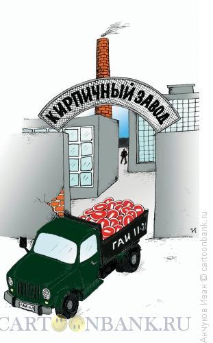 Карикатура: Кирпичный завод, Анчуков Иван