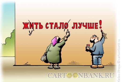 Карикатура: Жить стало лучше, Кийко Игорь