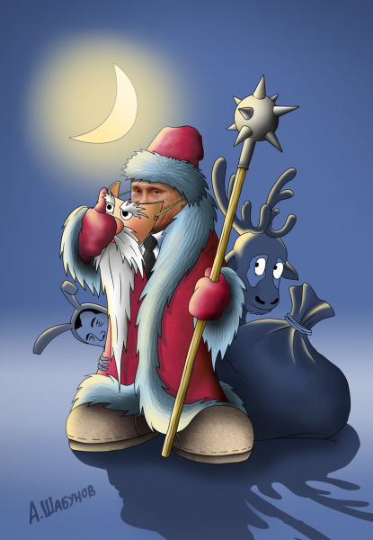 Карикатура: Дедушко Мороз, Александр Шабунов