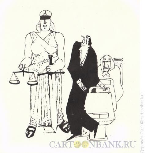 Карикатура: Фемида, Дергачёв Олег