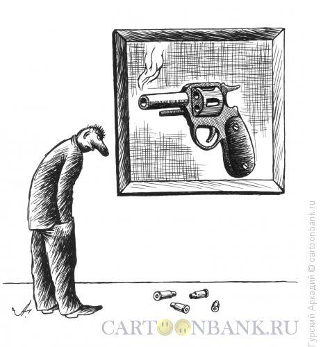 Карикатура: картина с пистолетом, Гурский Аркадий