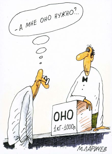 Карикатура: оно, михаил ларичев