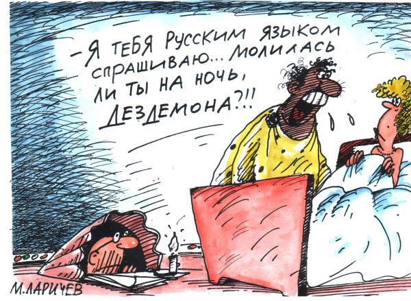Карикатура: отелло, михаил ларичев