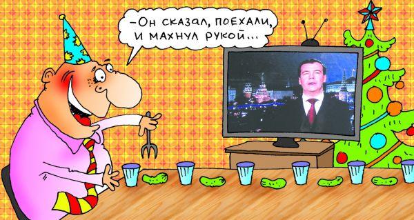 Карикатура: Поехали, Александр Хорошевский