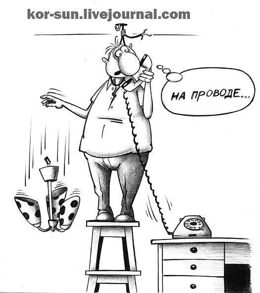 Карикатура: На проводе, Сергей Корсун