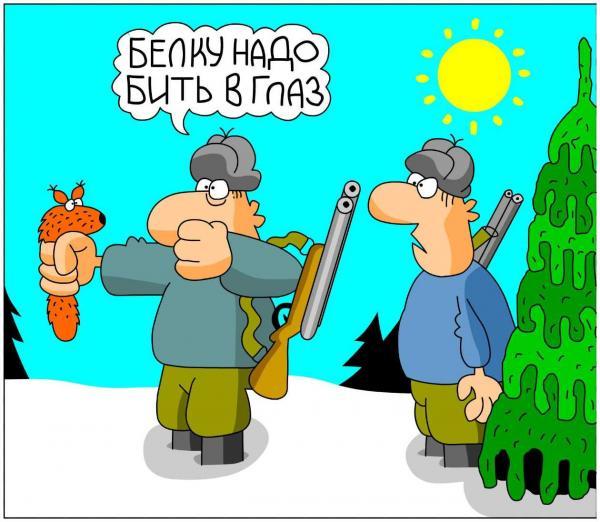 Карикатура: Белку в глаз, Дмитрий Бандура