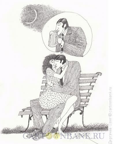 Карикатура: Любовь и пиво, Дергачёв Олег