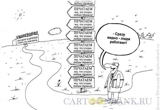 Карикатура: Люди работают, Шилов Вячеслав