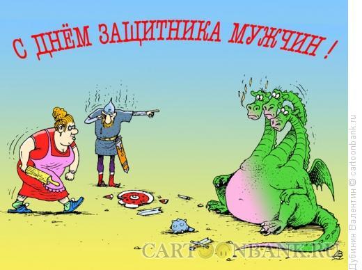 Карикатура: С днём защитника, Дубинин Валентин