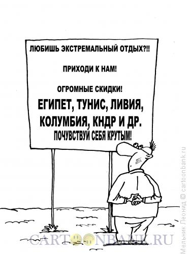 Карикатура: Горячее предложение, Мельник Леонид