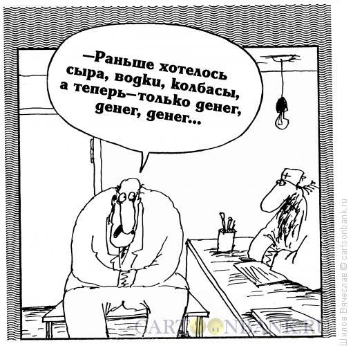 Карикатура: Вселенская печаль, Шилов Вячеслав