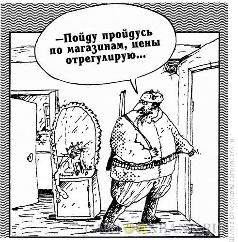 Карикатура: Регулятор цен, Шилов Вячеслав