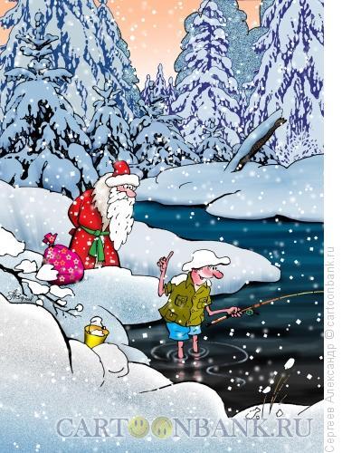 Карикатура: Рыбак и Дед Мороз, Сергеев Александр