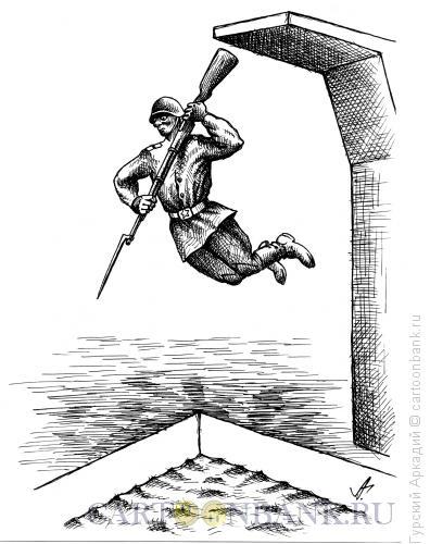 Карикатура: солдат на трамплине, Гурский Аркадий