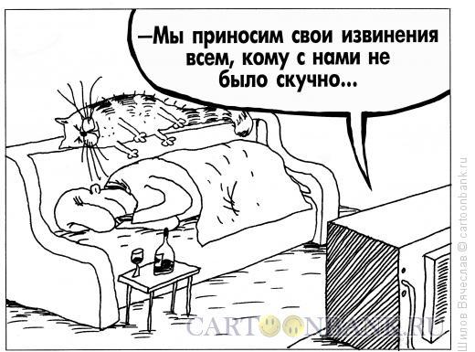 Карикатура: Скукотища, Шилов Вячеслав