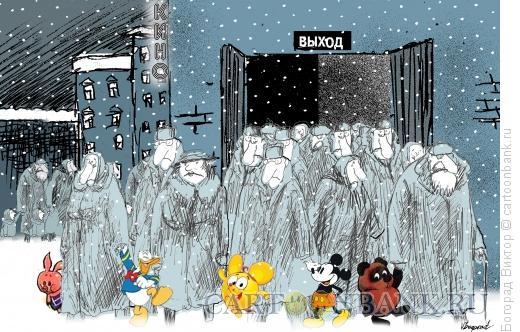 Карикатура: После сеанса мультфильмов, Богорад Виктор