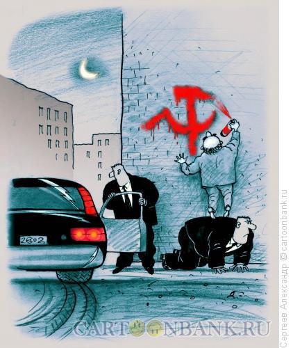 Карикатура: Серп и морот на стене дома, Сергеев Александр