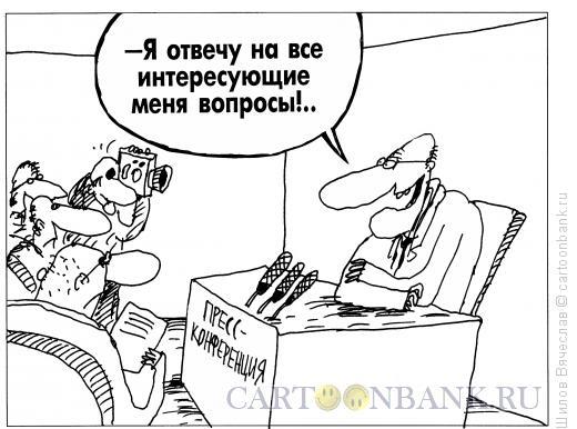 http://www.anekdot.ru/i/caricatures/normal/11/12/9/otvety-na-voprosy.jpg