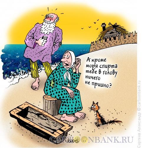 Карикатура: Старик и Золотая рыбка, Сергеев Александр