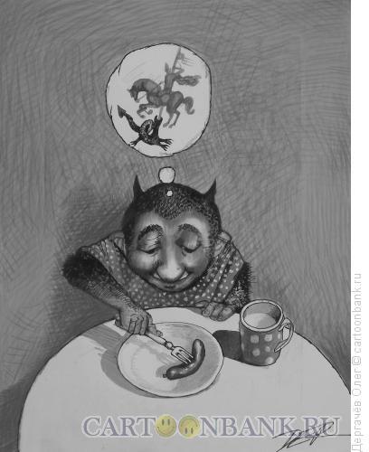 Карикатура: Юность Георгия, Дергачёв Олег