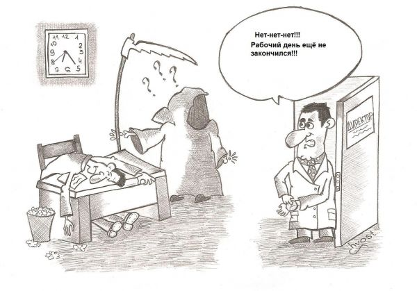 Карикатура: Увеличение рабочего времени, Роман Васько