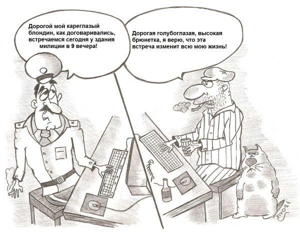 Карикатура: Знакомство вслепую, Роман Васько