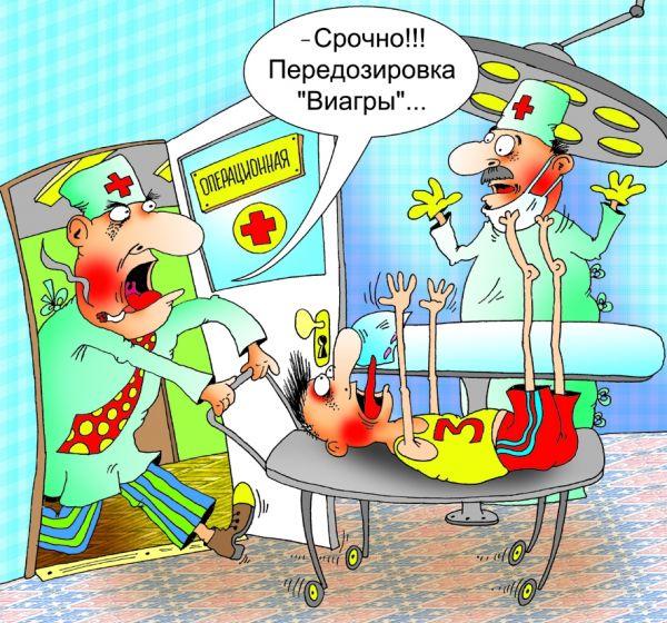 Карикатура: Передозировка, Александр Хорошевский