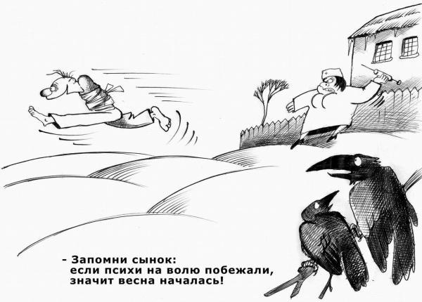 Карикатура: Скоро весна, Сергей Корсун