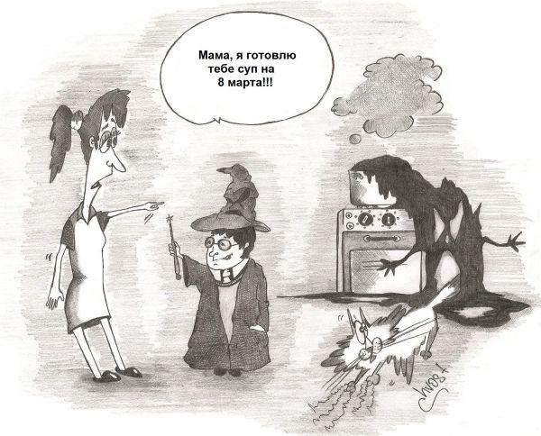 Карикатура: Гарри Поттер и 8 Марта