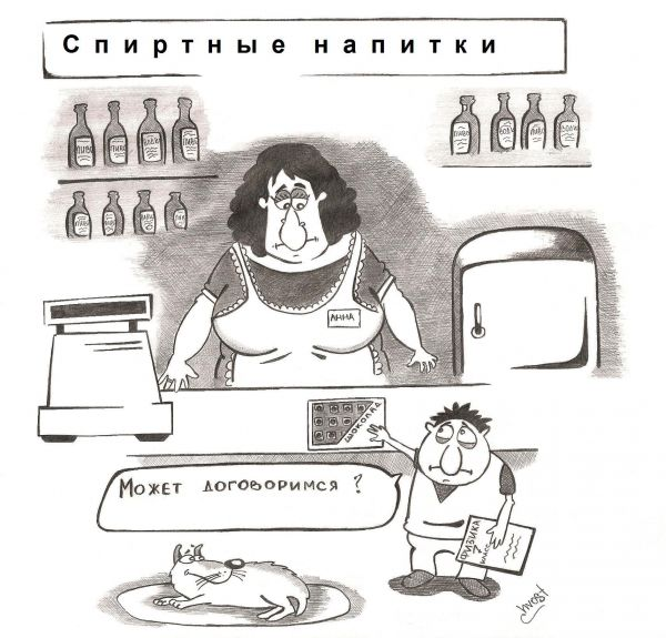Карикатура: Может договоримся?, Роман Васько