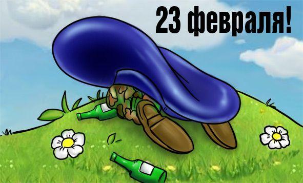 Карикатура: 23 Февраля!, Эфен Гайдэ