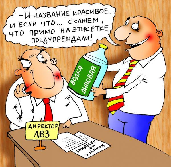 Карикатура: липа, Александр Хорошевский