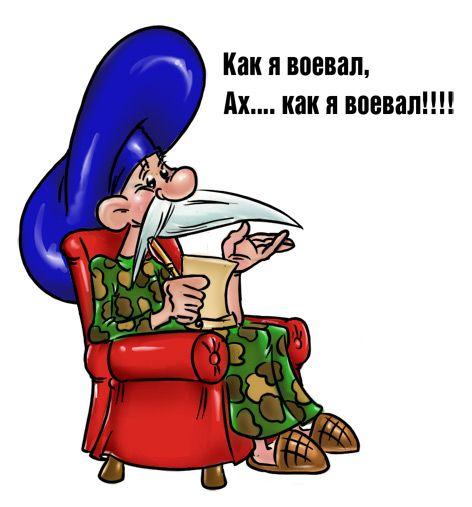 Смешные картинки карикатуры на 23 февраля