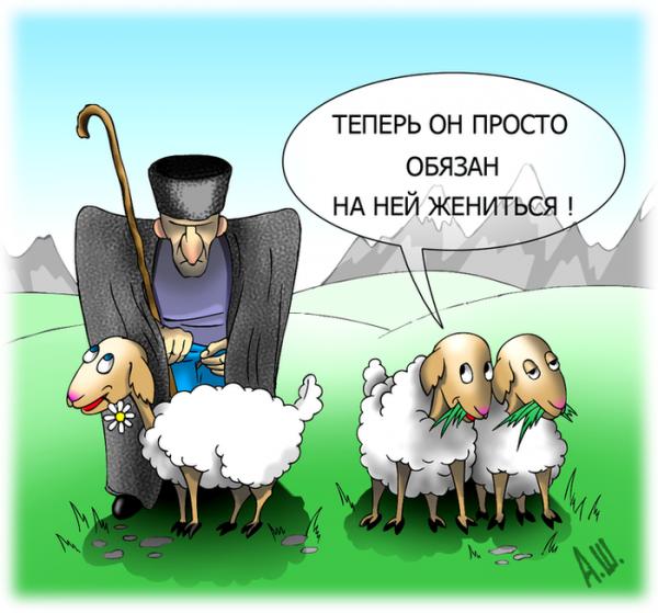 Карикатура: Одинокий пастух, Александр Шабунов
