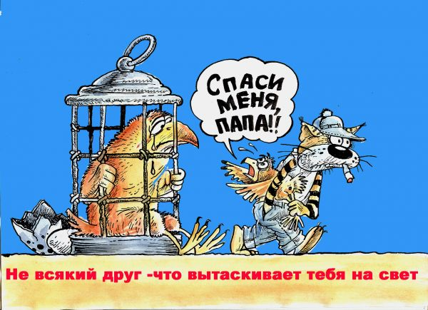 Карикатура: СПАСИ МЕНЯ ПАПА
