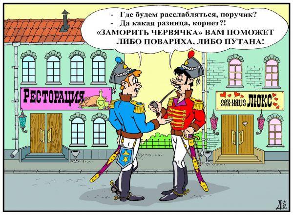 Карикатура: заморить червячка..., виктор дидюкин