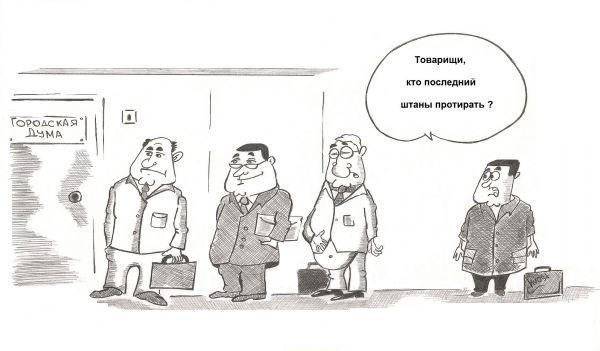 Карикатура: Кто последний ?, Роман Васько