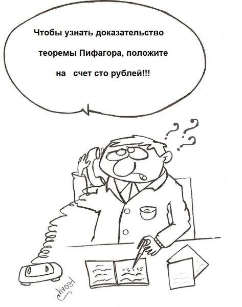 Карикатура: Ученик 7 класса или Платное образование, Роман Васько