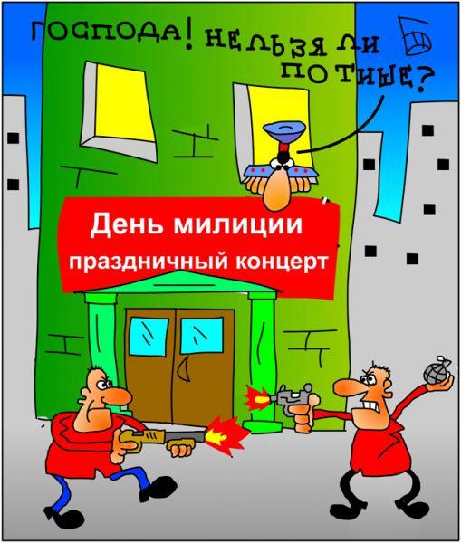 Карикатура: День полиции, Дмитрий Бандура