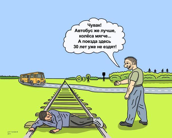Карикатура: полезный совет, artemij