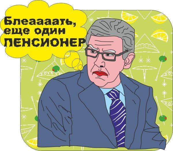 Карикатура: Министр финансов, C1