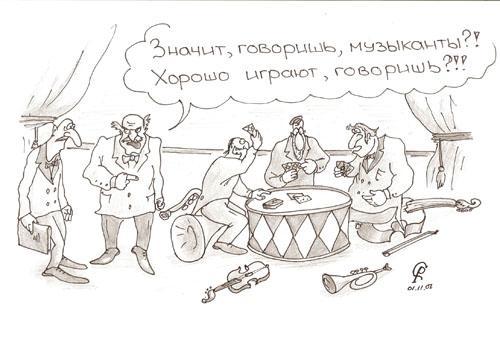 Карикатура: Музыканты, Серебряков Роман
